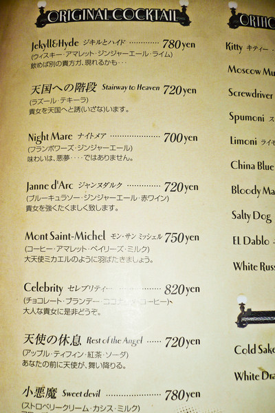 Menu Christon Cafe Japan