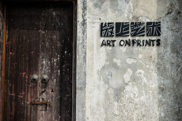 Art gallery in ancient village in Shenzhen China