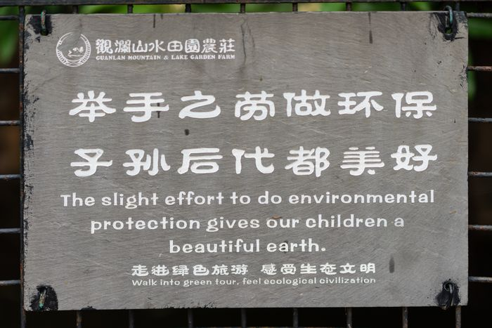 cruel sign on animal's cages in Shenzhen zoo
